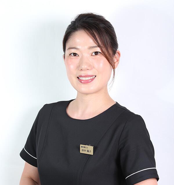 歯科衛生士 田中陽子