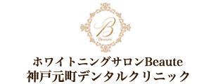神戸元町三宮ホワイトニングサロンBeaute