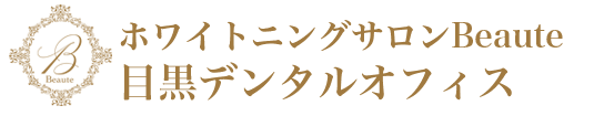 ホワイトニングサロンBeaute目黒デンタルオフィス