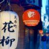 休日久しぶりに京都へ
