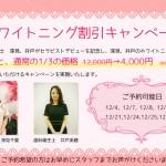 歯のホワイトニング激安キャンペーン!【大阪】