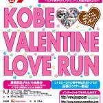 神戸バレンタイン・ラブランに出場しました!