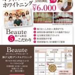 ホワイトニングサロンBeaute神戸元町店10月オープン!