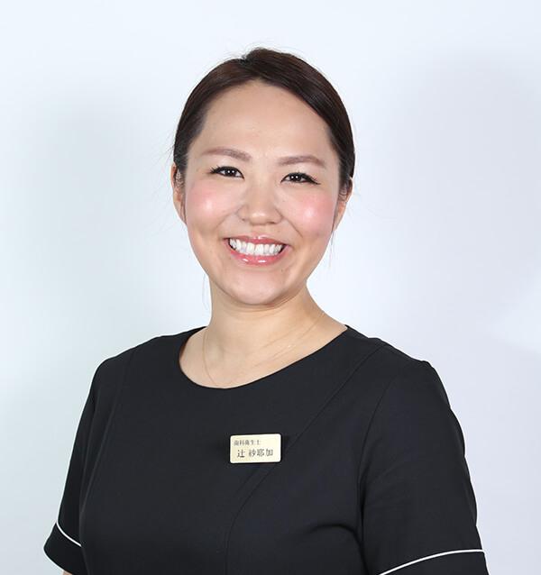 歯科衛生士 辻 紗耶加
